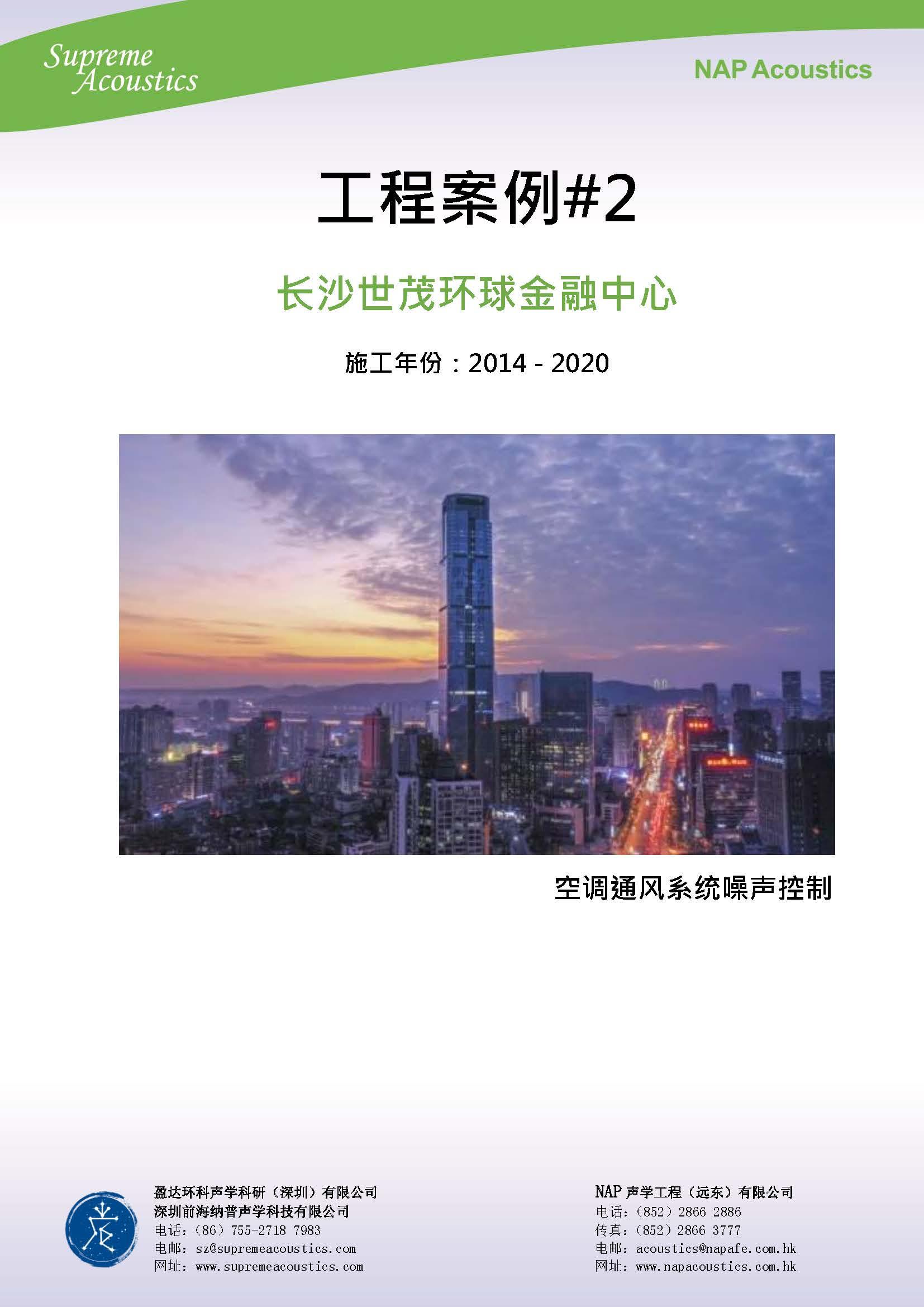 长沙世茂环球金融中心<br/> (商业大楼项目)