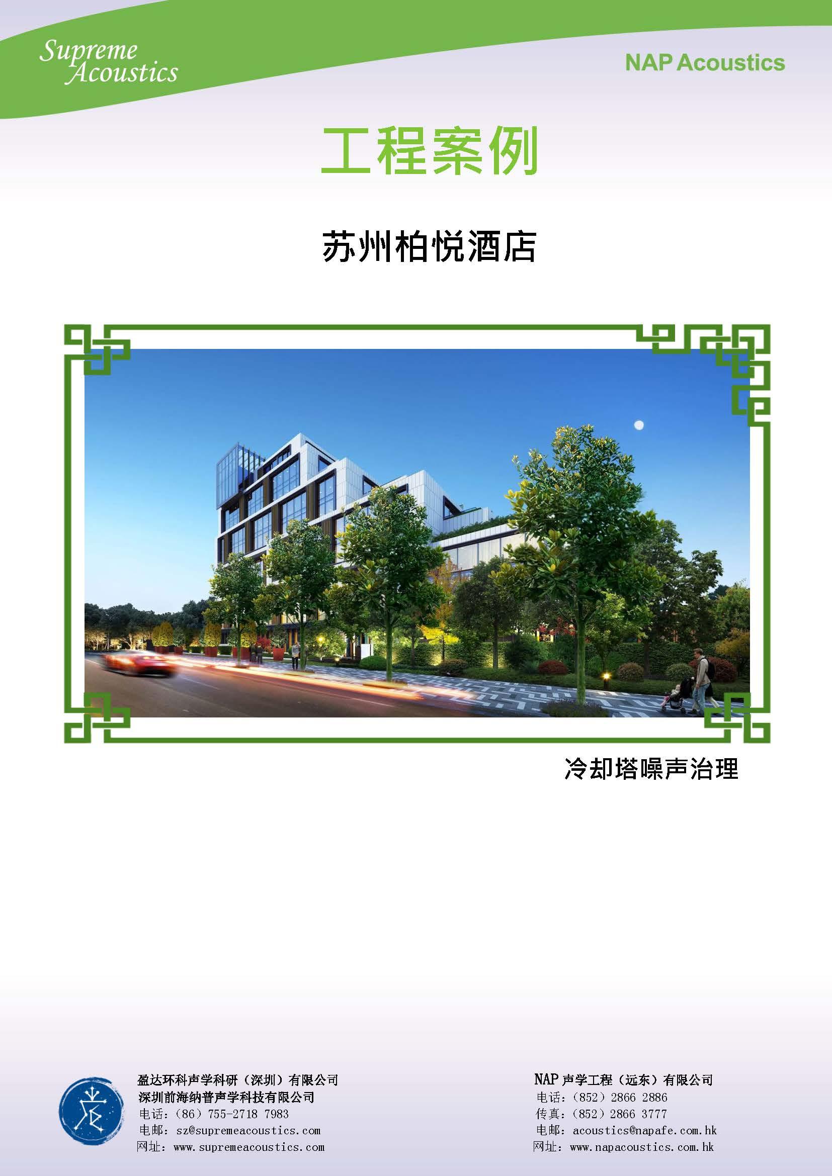 苏州柏悦酒店<br/> (酒店项目)