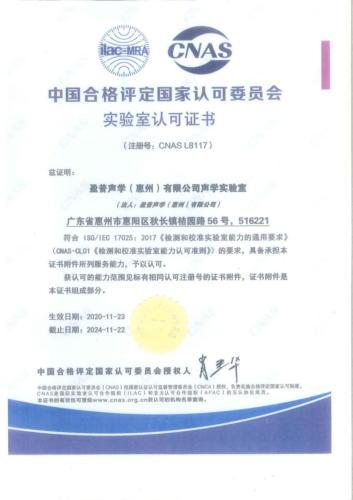 实验室认可证书2020-2024 页面 1